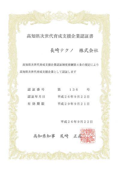 高知県次世代育成支援企業認定証